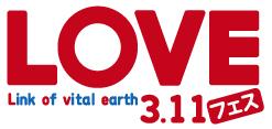 Loveフェス 3.11